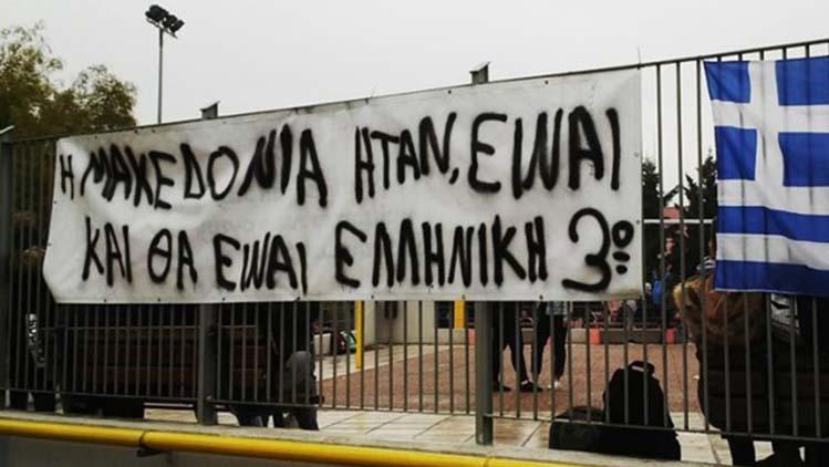 Αποτέλεσμα εικόνας για ΝΕΟΛΑΙΑ ΣΥΡΙΖΑ ΑΦΙΣΑ ΜΑΚΕΔΟΝΙΑ